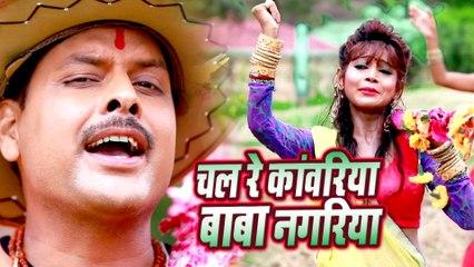 2019 का सबसे हिट काँवर गीत - Chal Re Kawariya Baba Nagariya - Fouji Rajesh - Bol Bam Song 2019
