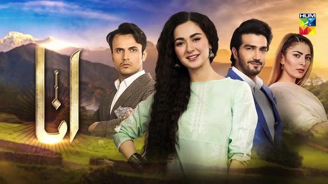 Anaa Episode #25 Promo HUM TV Drama