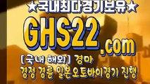 국내경마 ʕ (GHS 22 . COM) ʕ 일본경마