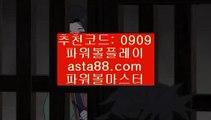 ✨파워볼마틴프로그램✨파워볼엔트리스코어✨파워볼게임✨asta99.com✨추천코드 : 0909✨파워볼구간보는법✨파워볼수익내기✨토토파워볼하는법✨asta88.com✨추천코드 : 0909//키노사다리밸런스작업✨밸런스온라인작업✨밸런스작업먹튀//asta99.com//파워볼언더✨파워볼오버✨파워볼홀✨파워볼짝✨파워볼주소//asta99.com//동행✨동행파워볼✨자동배팅✨자동프로그램//asta99.com//파워볼하는법✨파워볼분석법✨파워볼엔트리✨파워볼마틴//asta99.comh