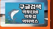 스포츠티비중계 totopop1.com
