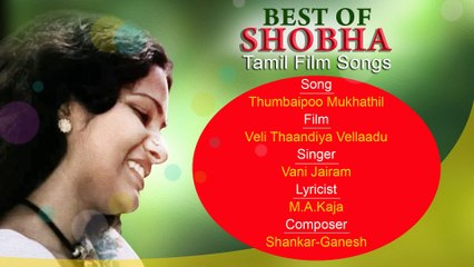 Thumbaipoo Mukhathil - Best of Shobha Tamil Film Actress ¦ Hit Tamil Film Songs