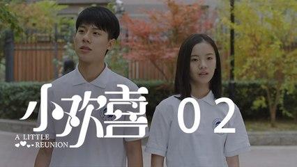 小歡喜 02  A Little Reunion 02(黃磊、海清、陶虹等主演)