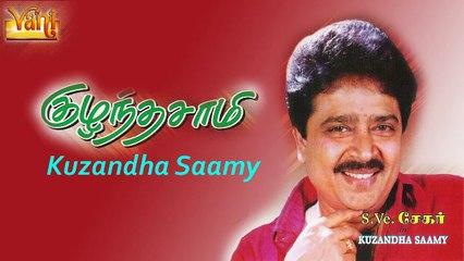 Kuzandha Saamy ¦ S.Ve.Shekher ¦ Tamil Drama ¦ Poovai Murali