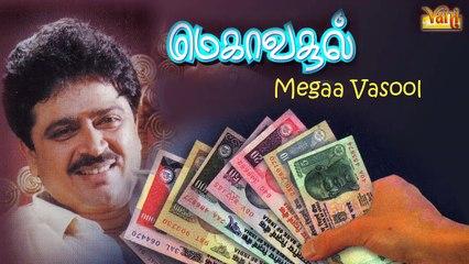 Megaa Vasool ¦ S.Ve.Shekher ¦ Tamil Drama ¦ Poovai Murali