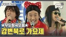 Infinite Challenge Song Festival Compilation | 무도띵곡모음 :: 2007 강변북로가요제