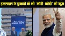Power of Brand Modi: Israeli PM pitches his bond with PM Modi as a cornerstone of his election campaign