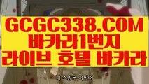 【 카지노사이트 】◩해외카지노사이트◪ 【 GCGC338.COM 】 모바일 바카라 사이트 / 모바일 카지노 / 모바일바카라주소 ◩해외카지노사이트◪【 카지노사이트 】