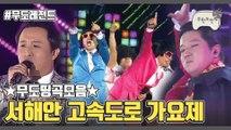 Infinite Challenge Song Festival Compilation | 무도띵곡모음 :: 2011 서해안 고속도로 가요제