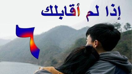 الحلقة 6 من مسلسل ( إذا لم أقابلك \ If I did not meet you ) مترجمة