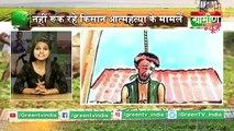 Kisan Bulletin - नहीं रूक रहे किसान आत्महत्या के मामलें | Grameen News