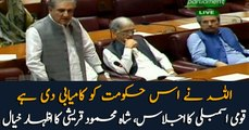 Shah Mehmood Qureshi Speech in NA Session