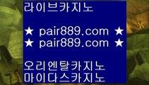 아바타전화배팅❧pc바카라 pair889.com  우리카지노 바카라사이트 온라인카지노사이트추천 온라인카지노바카라추천❧아바타전화배팅