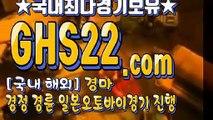 스크린경마사이트주소 《 (GHS22 쩜 컴) ) 인터넷경정사이트