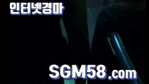 경정사이트 ◞ ∬ SGM 58. 시오엠 ∬ ◞