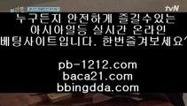 pb-1212.com☎아시아베스트//pb-1212.com/베스트아시아/모바일카지노//pb-1212.com/카지노모바일/국탑1위/업계1위/국내일등사이트/국내유일/구간베팅/찬스베팅/프리미엄/프리미엄이벤트/☎pb-1212.com