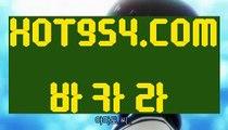 ∈ 불법게임 ∋《스보뱃》 【 HOT954.COM 】해외카지노사이트 바카라게임 VIP카지노《스보뱃》∈ 불법게임 ∋