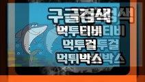 먹튀검증먹튀노트 totopop1.com ☕️