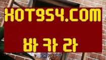 ∈ 세계1위카지노 ∋《라이브바카라》 【 HOT954.COM 】먹튀없는바카라사이트 실시간바카라 한국카지노《라이브바카라》∈ 세계1위카지노 ∋