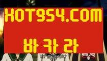 ∈ 카지노추천 ∋《아바타배팅 》   【 HOT954.COM 】 】온라인바카라 바카라사이트 COD총판《아바타배팅 》∈ 카지노추천 ∋