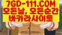 【 카지노포커 】⇲우리카지노계열⇱ 【 7GD-111.COM 】온라인바카라사이트 라이브바카라사이트 인터넷바카라⇲우리카지노계열⇱【 카지노포커 】