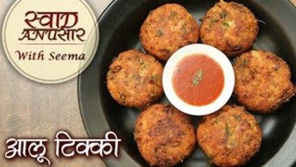 Crispy आलू टिक्की - Aloo Tikki Chaat Recipe - Chaat Recipe Street Food - Homemade Aloo Tikki - Seema