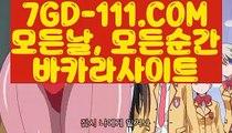 【 인터넷 모바일카지노 】⇲카지노소개⇱【 7GD-111.COM 】 라이스베가스카지노 바카라노하우⇲카지노소개⇱【 인터넷 모바일카지노 】