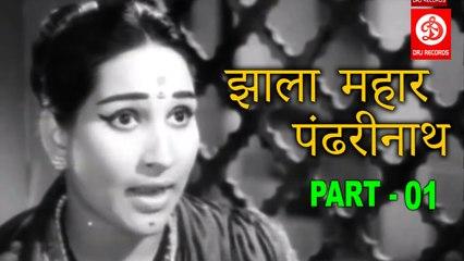 झाला महार पंढरीनाथ   PART 01   Superhit Marathi Movie   DRJ Records Marathi