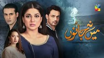 Mein Na Janoo Episode @3 HUM TV Drama
