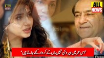 Firdous Jamal Over Mahira Khan Acting | Actress Life | Lollywood News