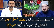 What is the reason behind death of renowned Naat Khawan Zulfiqar Ali Hussaini?