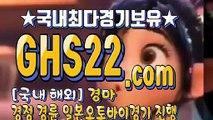 안전한경마사이트 ● [GHS 22. 시오엠] ● 국내경마