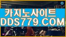 카지노게임사이트か카지노하는곳かAAB8 8 9.comか카지노로얄か현금바둑이게임