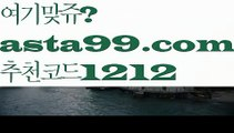 【스포츠토토】 (•᷄⌓•᷅)【 asta99.com】 ↕【추천코드1212】ᗕ(•᷄⌓•᷅)프로미토토【asta99.com 추천인1212】프로미토토【스포츠토토】 (•᷄⌓•᷅)【 asta99.com】 ↕【추천코드1212】ᗕ(•᷄⌓•᷅)