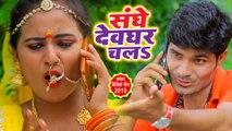 संघे देवघर चला - Sibu Singh Bihari - Sanghe Devghar Chala - New Superhit Kanwar Geet 2019