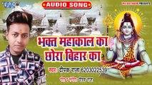 Bhakt Mahakal Ka Chhora Bihar Ka - Bhakt Mahakal Ka Chhora Bihar Ka-Deepak Raja