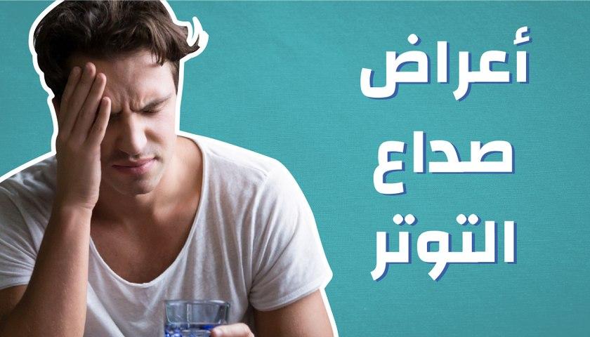 أعراض صداع التوتر