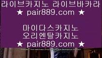 바카라비법※pc카지노 ♪  pair889.com ♪  pc카지노 // 실제카지노 ※바카라비법