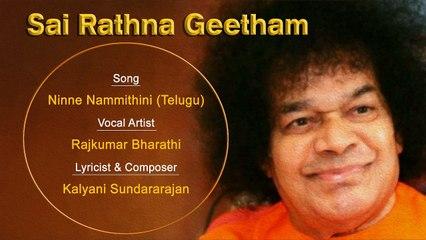 Ninne Nammithini - Sai Bhajan ¦ Devotional Songs ¦ Sai Rathna Geetham