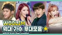WOOLLIM Artist Stage Compilation ㅣ  Woollim 역대 가수 무대 모음 [소.취]