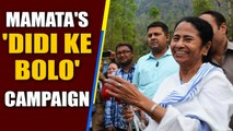 Mamata Banerjee launches new TMC Campaign 'Didi ke Bolo' | Oneindia News