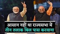 Modi Government के लिए जंग से कम नहीं था Rajya Sabha में Triple Talaq Bill पास कराना ।वनइंडिया हिंदी