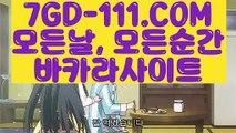 ™ 라이브바카라사이트™⇲안전카지노⇱ 【 7GD-111.COM 】온라인바카라사이트 라이브바카라사이트 인터넷바카라⇲안전카지노⇱™ 라이브바카라사이트™