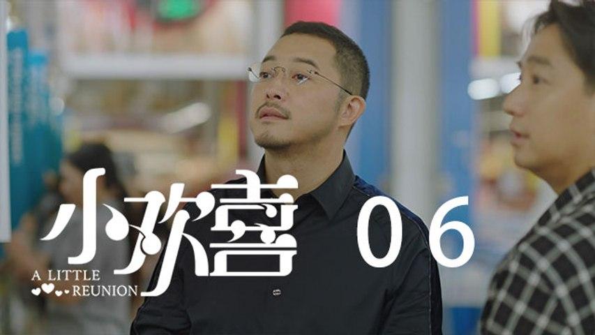 小歡喜 06  A Little Reunion 06(黃磊、海清、陶虹等主演)
