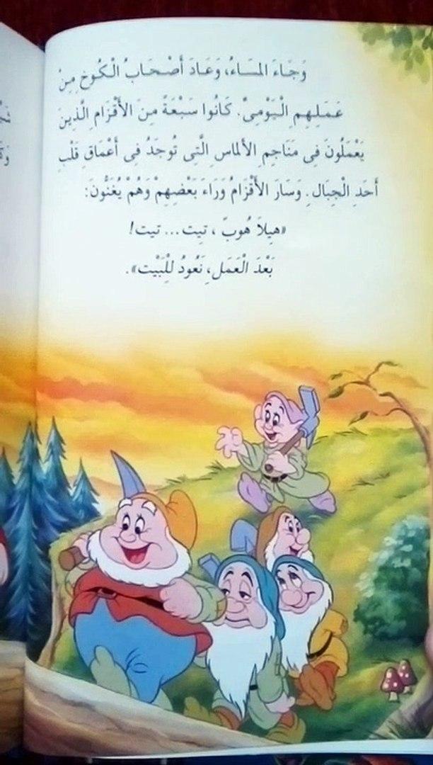 ASMR باللغه العربيه, لهجه لبنانيه. كتاب سنو وايت ديزني|ASMR in Arabic, Lebanese dialect. Snow White