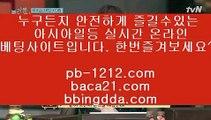 필리핀온라인★바카라노하우//pb-1212.com/바카라분석/바카라머신/바카라맨/필승바카라/바카라보이/마이다스바카라/마닐라카지노/필리핀바라카/필리핀카지노/★필리핀온라인