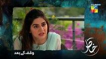 Khaas - Epi 15 - HUM TV Drama - 31th July 2019 || Khaas (31/07/2019)
