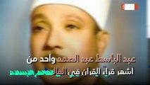كان عندما محمد الخامس يزور إحدى مساجد القاهرة للاستماع إلى ترتيل عبد الباسط عبد الصمد