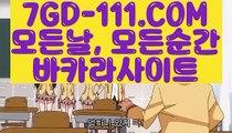 ™ 우리카지노™⇲강원랜드 바카라 미니멈⇱   【 7GD-111.COM 】카지노 신규가입쿠폰 카지노소개 실배팅⇲강원랜드 바카라 미니멈⇱™ 우리카지노™