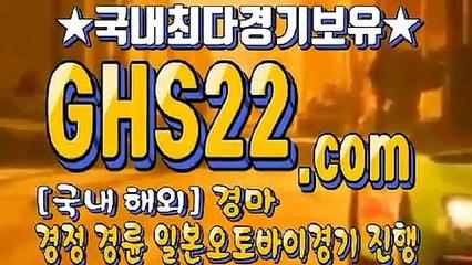 실시간경마사이트 •́ [GHS22 . COM] •́ 경마총판